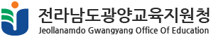 전라남도광양교육지원청 Jeollanamdo Gwangyang Office Of Education
